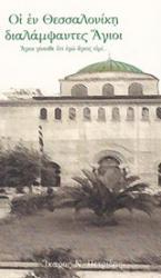 Οι εν Θεσσαλονίκη διαλάμψαντες Άγιοι