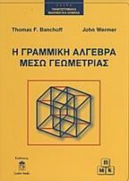 Η γραμμική άλγεβρα μέσω γεωμετρίας
