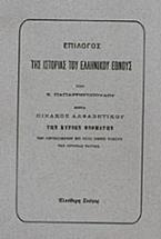 Επίλογος της ιστορίας του ελληνικού έθνους