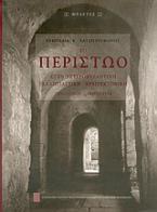 Το περίστωο στην υστεροβυζαντινή εκκλησιαστική αρχιτεκτονική