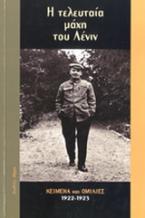 Η τελευταία μάχη του Λένιν