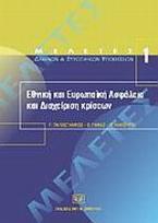 Εθνική και ευρωπαϊκή ασφάλεια και διαχείριση κρίσεων