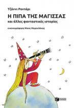 Η πίπα της μάγισσας και άλλες φανταστικές ιστορίες