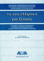 Τα νέα ελληνικά για ξένους