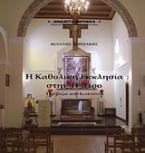 Η Καθολική Εκκλησία στην Ήπειρο
