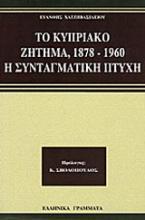 Το κυπριακό ζήτημα 1878-1960