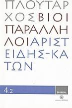 Βίοι Παράλληλοι 4.2: Αριστείδης - Κάτων