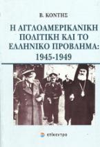 Η αγγλοαμερικανική πολιτική και το ελληνικό πρόβλημα: 1945-1949