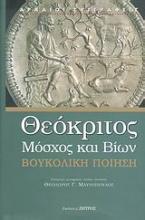 Βουκολική ποίηση της ελληνιστικής περιόδου