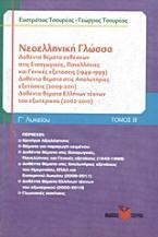 Νεοελληνική γλώσσα Γ΄ λυκείου