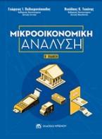 Μικροοικονομική ανάλυση