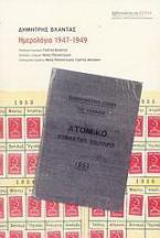 Ημερολόγιο 1947 - 1949