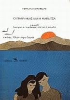 Ο Γιαννάκης και η Μαρδίτσα