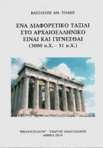Ένα Διαφορετικό Ταξίδι στο Αρχαιοελληνικό Είναι και Γίγνεσθαι (3000 π.Χ. - 31 π.Χ.)