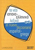 Το νέο ισπανο-ελληνικό λεξικό