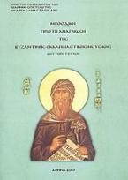 Μεθοδική πρώτη ανάγνωση της βυζαντινής εκκλησιαστικής μουσικής