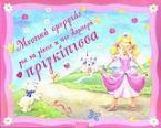 Μυστικά ομορφιάς για να γίνεις η πιο λαμπερή πριγκίπισσα