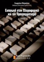 Εισαγωγή στην πληροφορική και τον προγραμματισμό