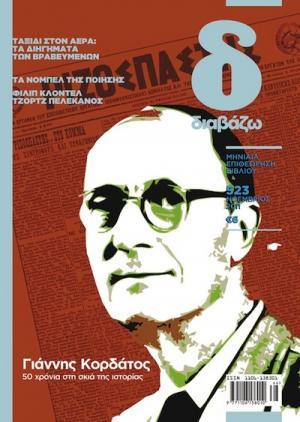 Περιοδικό ΔΙΑΒΑΖΩ Νοέμβριος 2011
