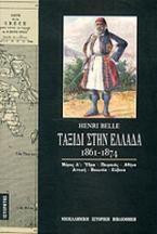 Ταξίδι στην Ελλάδα 1861-1874 (Τόμος Α')