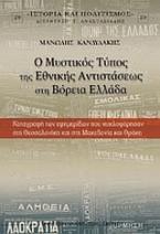 Ο μυστικός τύπος της εθνικής αντιστάσεως στη Βόρεια Ελλάδα