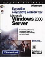 Εγχειρίδιο διαχειριστή δικτύου των Microsoft Windows 2000 Server