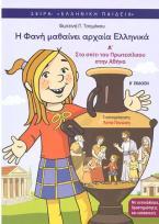 Η Φανή μαθαίνει αρχαία Ελληνικά Α'