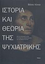 Ιστορία και θεωρία της ψυχιατρικής