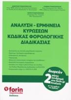 Ανάλυση - ερμηνεία κυρώσεων κώδικας φορολογικής διαδικασίας