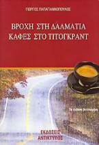 Βροχή στη Δαλματία, καφές στο Τίτογκραντ