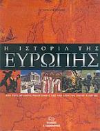 Η ιστορία της Ευρώπης