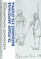 Άπαντα Παπαδιαμάντη: Τα ρόδιν' ακρογιάλια. Βαρδιάνος στα σπόρκα