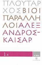 Βίοι Παράλληλοι 1.4: Αλέξανδρος - Καίσαρ