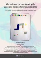 Νέα πρότυπα για το ανδρικό φύλο μέσα από παιδικά λογοτεχνικά βιβλία