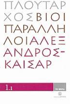 Βίοι Παράλληλοι 1.1: Αλέξανδρος - Καίσαρ