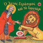 Μικρά και ορθόδοξα: Ο Άγιος Γεράσιμος και το λιοντάρι