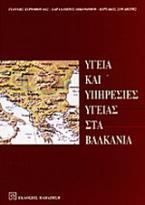 Υγεία και υπηρεσίες υγείας στα Βαλκάνια