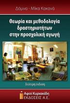 Θεωρία και μεθοδολογία δραστηριοτήτων στην προσχολική αγωγή