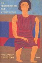 Το μυθιστόρημα της κυρίας Έρσης