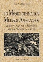 Το μυθιστόρημα του Μεγάλου Αλεξάνδρου