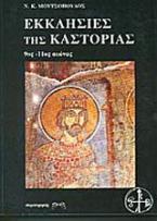 Εκκλησίες της Καστοριάς