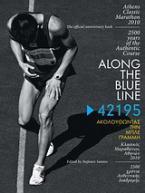 42195 Ακολουθώντας την μπλε γραμμή