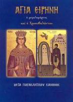 Αγία Ειρήνη η μεγαλομάρτυς και η Χρυσοβαλάντου