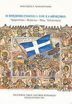 Η τρίσημη ενότητα του ελληνισμού