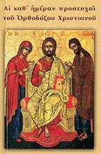 Αι καθ' ημέραν προσευχαί του ορθόδοξου χριστιανού