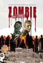 Zombie στην Ελλάδα