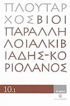 Βίοι Παράλληλοι 10.1: Αλκιβιάδης - Κοριολανός