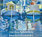 Λέανδρος Αρβανιτάκης