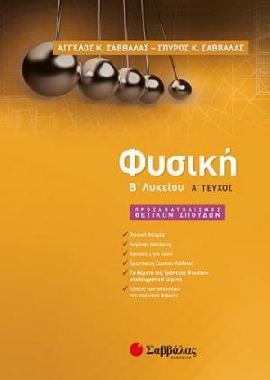 Φυσική Β' Λυκείου α' τεύχος Προσανατολισμού Θετικών Σπουδών
