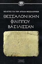 Θεσσαλονίκην Φιλίππου Βασίλισσαν